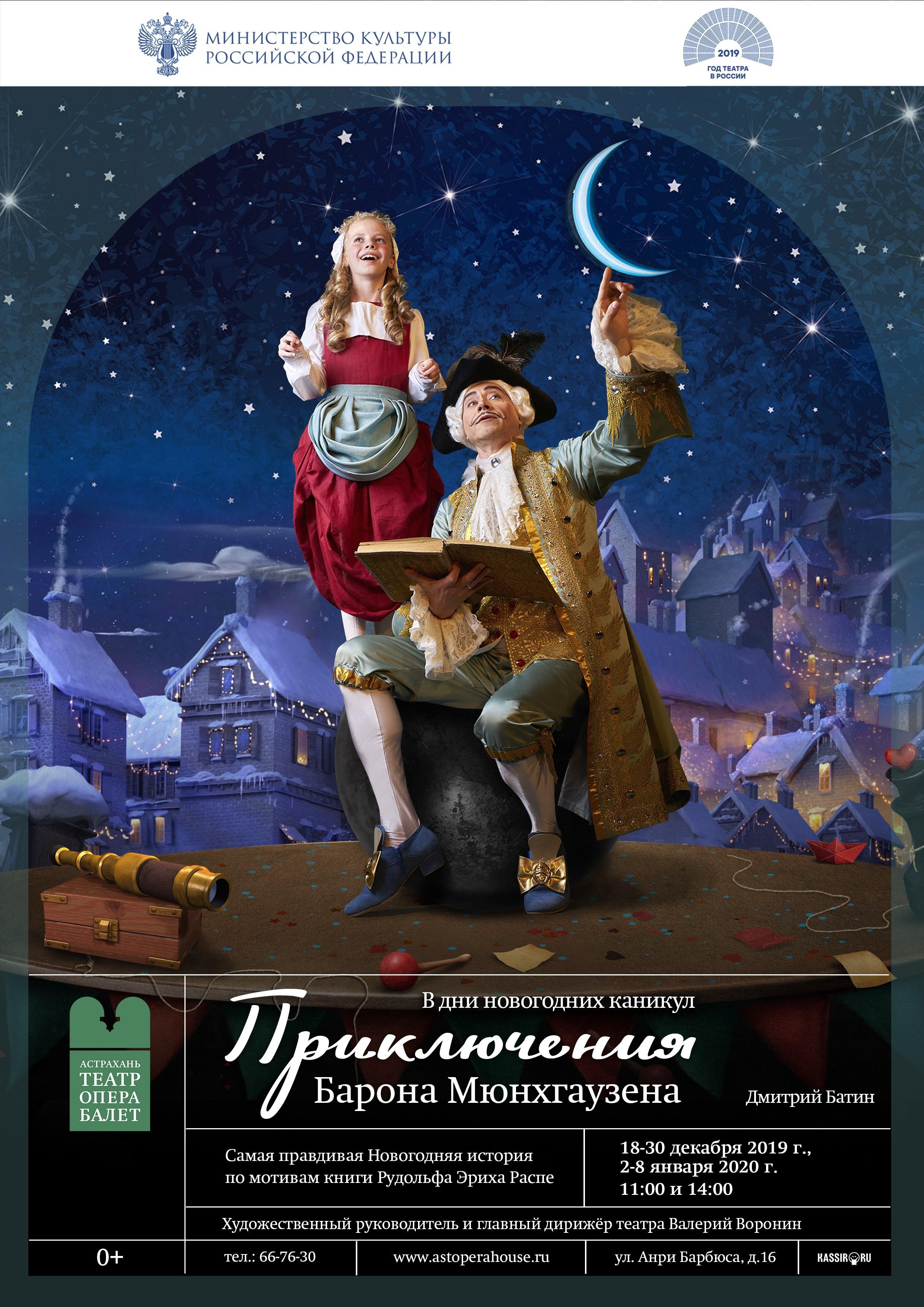 """Музыкальный спектакль """"Приключения барона Мюнхгаузена"""""""