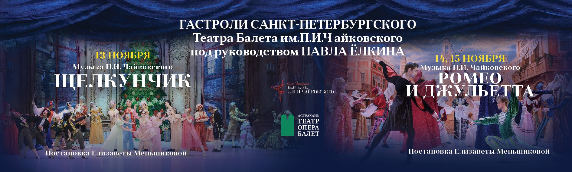 "Балет ""Щелкунчик"" Санкт-Петербургский театр балета им. П.И.Чайковского"