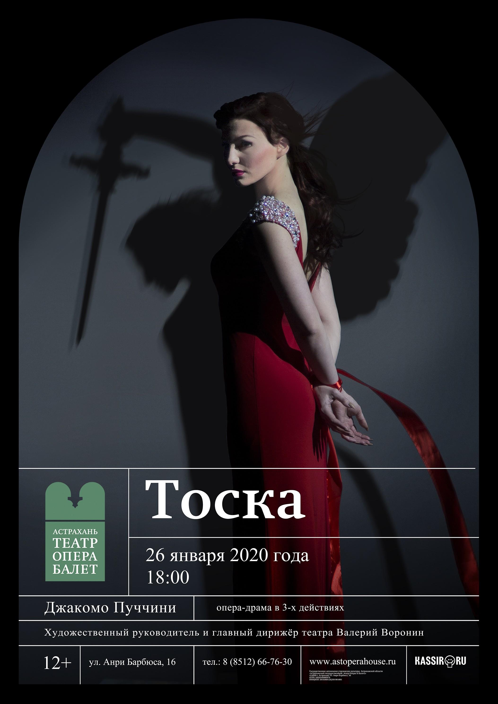 """Опера """"Тоска"""""""