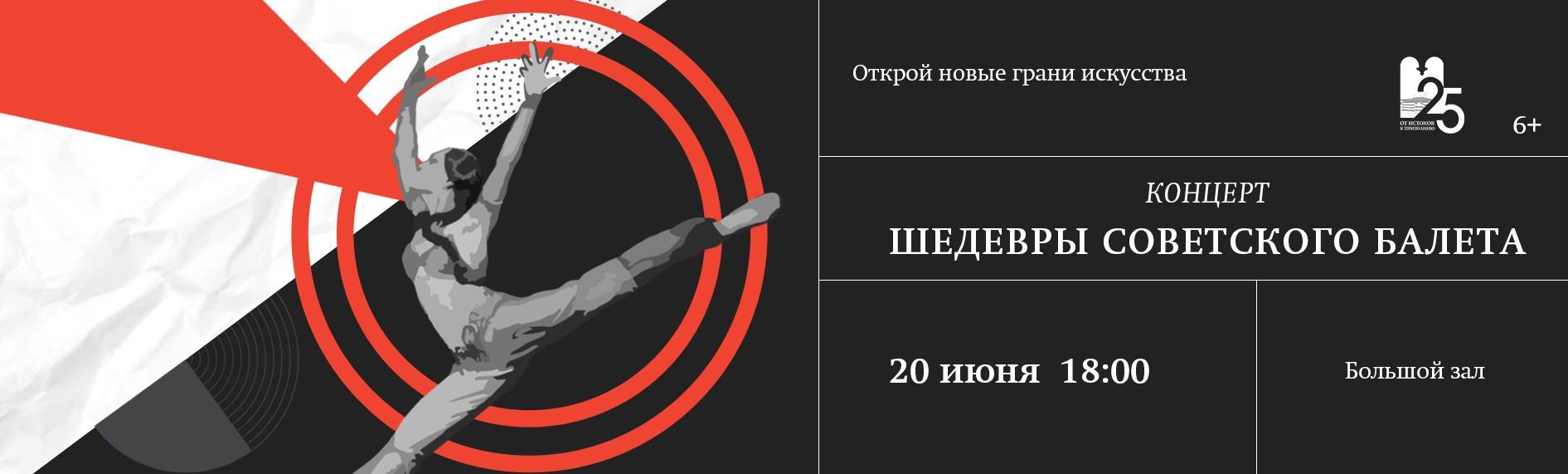 """концерт """"Шедевры советского балета"""""""