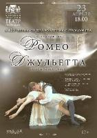 В городе весна, а на театральной сцене вечная история любви – балет «Ромео и джульетта»