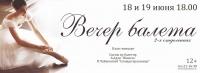 Астраханский государственный театр Оперы и Балета приглашает на Вечер Балета!