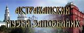 Астраханский музей заповедник