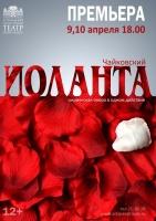 9 и 10 апреля в Астраханском театре оперы и балета состоится премьера оперы П.Чайковского «Иоланта»