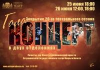 Представляем зрителям программу  заключительного  ГАЛА-КОНЦЕРТА  ХХ-го театрального сезона на 25 и 26 июня
