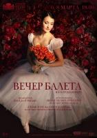 Вечер балета в 2-х отделениях подарит всем весну и любовь