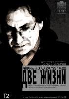 «Две жизни» Сергея Кичигина в пространстве «Черного зала»