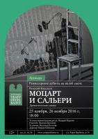 """Представляем зрителям состав артистов на премьерный спектакль """"Моцарт и Сальери"""""""