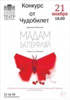 ЧУДОБИЛЕТ-LIFE - для театралов