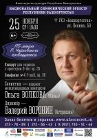 Валерий Воронин будет дирижировать национальным симфоническим оркестром Башкирии