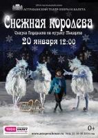 В январские дни ребят ожидает встреча не только с Щелкунчиком, но и со Снежной королевой !!!