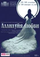 Фоторепортаж с концерта «Аллилуйя любви»…
