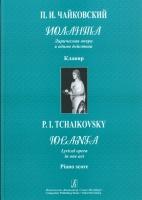 9 и 10 апреля театр оперы и балета приглашает на премьеру «Иоланты» - последней оперы Петра Ильича Чайковского