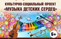 В Москве завершён  последний тур культурно-социального проекта «Музыка детских сердец»