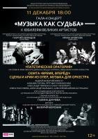 О главном событии декабря – гала-концерте «Музыка, как судьба»