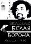 Открытие выставки Георгия Степанова «Белая ворона»
