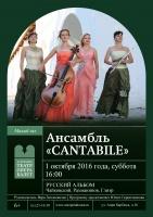 «Русский альбом» с ансамблем «Cantabile»