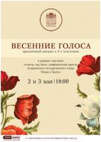 Концерт «Весенние голоса»