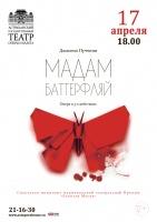 Астраханский театр оперы и балета вместе с Итальянским культурным центром PASSEROTTO знакомит студентов с итальянской оперой. Первая встреча с ней состоится 17 апреля на оперном спектакле великого Джакомо Пуччини «Мадам Баттерфляй»