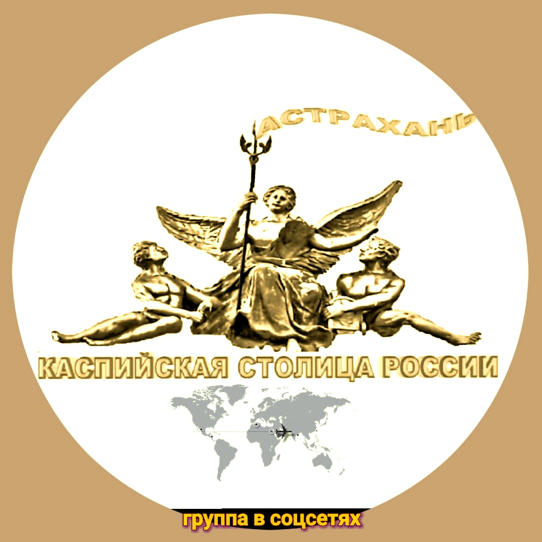 Астрахань Каспийская Cтолица России