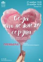 27 и 29 ноября в театре состоится премьера водевиля графа Владимира Соллогуба  «БЕДА ОТ НЕЖНОГО СЕРДЦА»