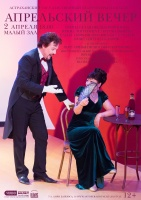 Завтра на Малой сцене состоится концерт солистов оперы и инструментального ансамбля под управлением Ю. Эльперина «Апрельский вечер»