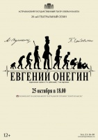 "Завтра театр Оперы и Балета даёт ""Евгения Онегина"""