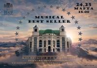 25 и 26 марта в Астраханском театре оперы и балета шоу-концерт в 2-х отделениях «Музыкальный бестселлер»