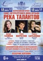 """Девятый сезон проекта """"Река талантов"""" на сцене Астраханского театра оперы и балета"""