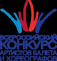 В Москве открылся Всероссийский конкурс артистов балета и хореографов!