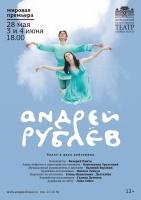До МИРОВОЙ премьеры балета «Андрей Рублёв» осталось 4 дня!!! Артисты балета и хора вживаются в образы и привыкают двигаться по сцене в просторных длинных одеждах из натуральных тканей.