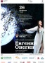 «Евгений Онегин» из Астрахани, которого мы не потеряли!