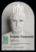 В ноябре на Большой сцене опера «Борис Годунов»