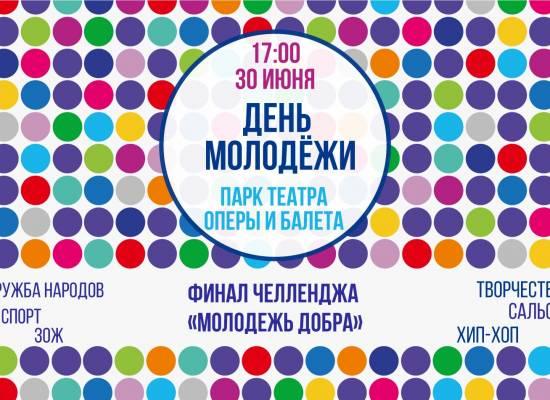 «День Молодежи» в Театральном парке