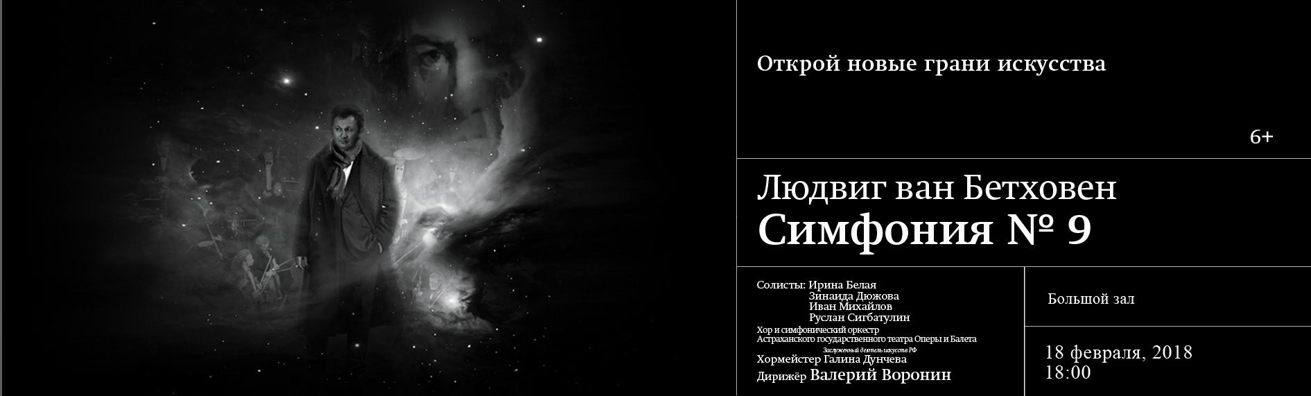 """""""Девятая симфония Бетховена"""""""