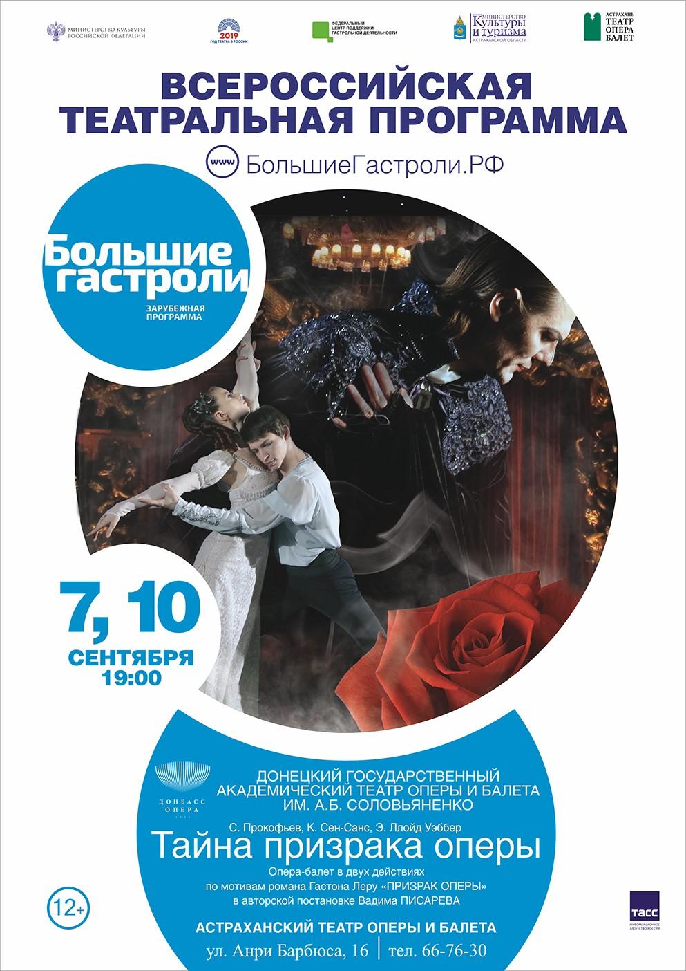 "Опера-балет ""Тайна призрака оперы"". Театр ""Донбасс опера"""