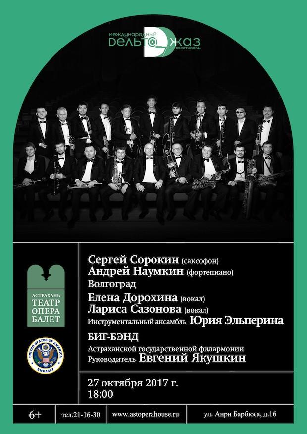 """Международный фестиваль """"Дельта-джаз"""""""