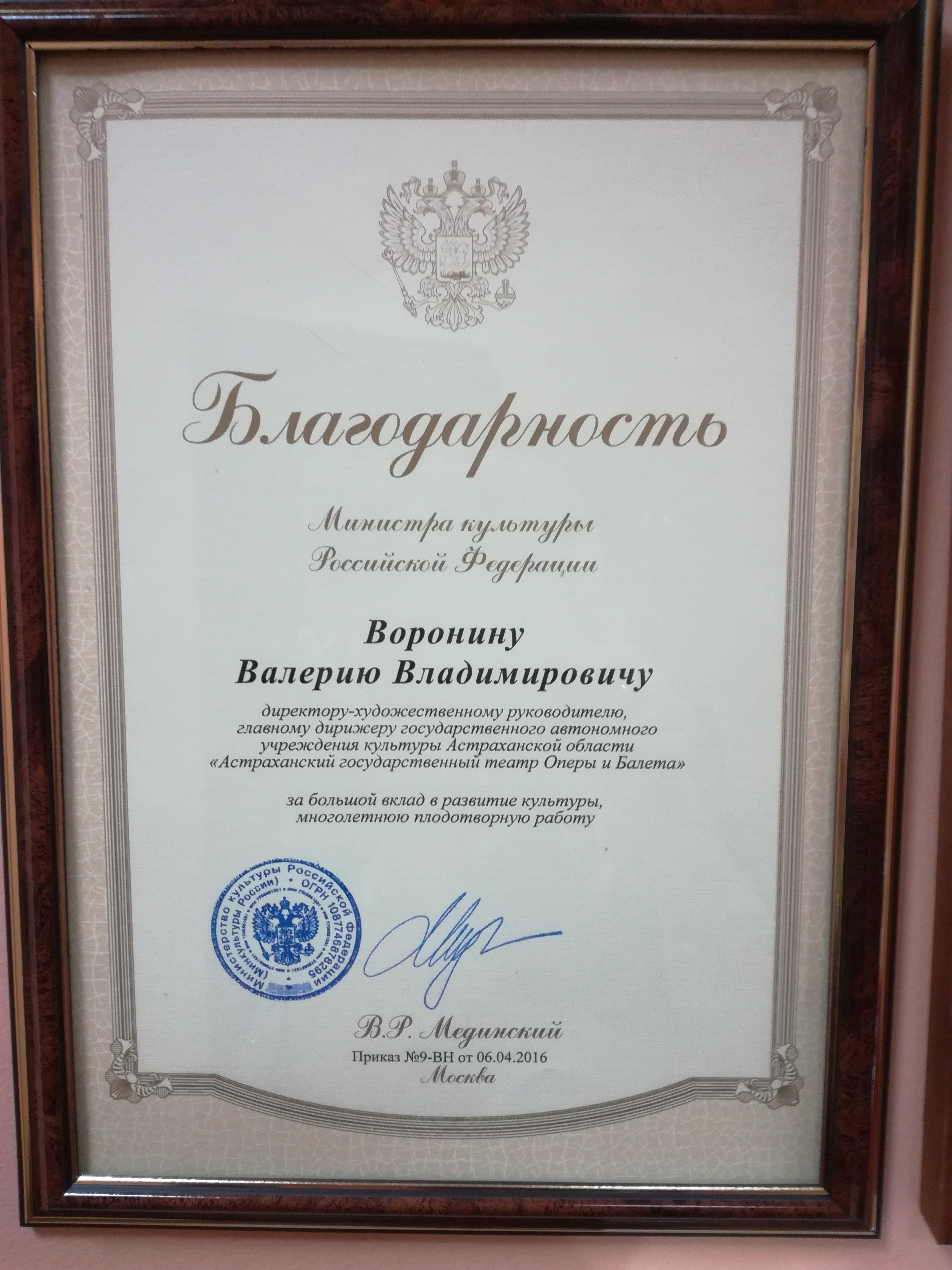 Вечер творческой интеллигенции в Астраханском государственном театре Оперы и Балета