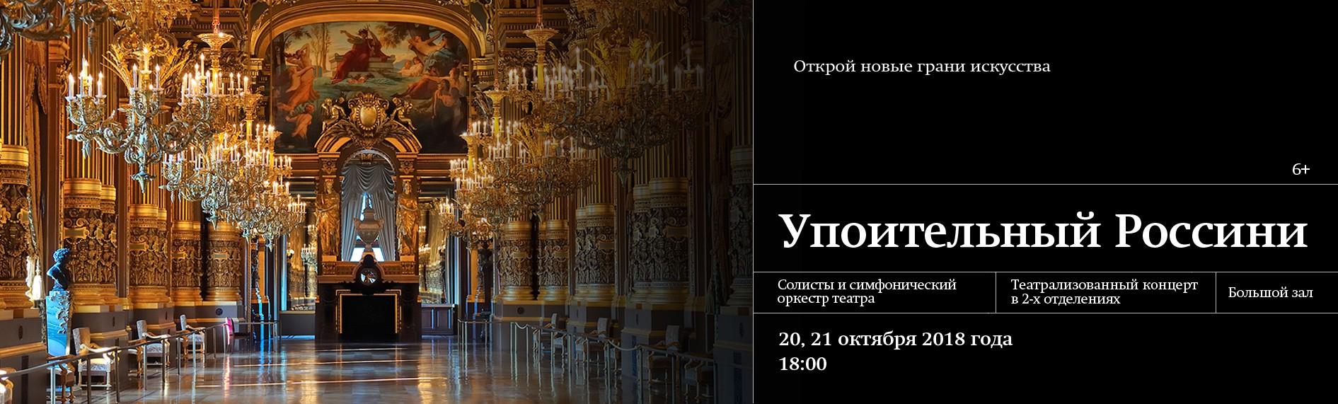 Концерт «Упоительный Россини» октябрь
