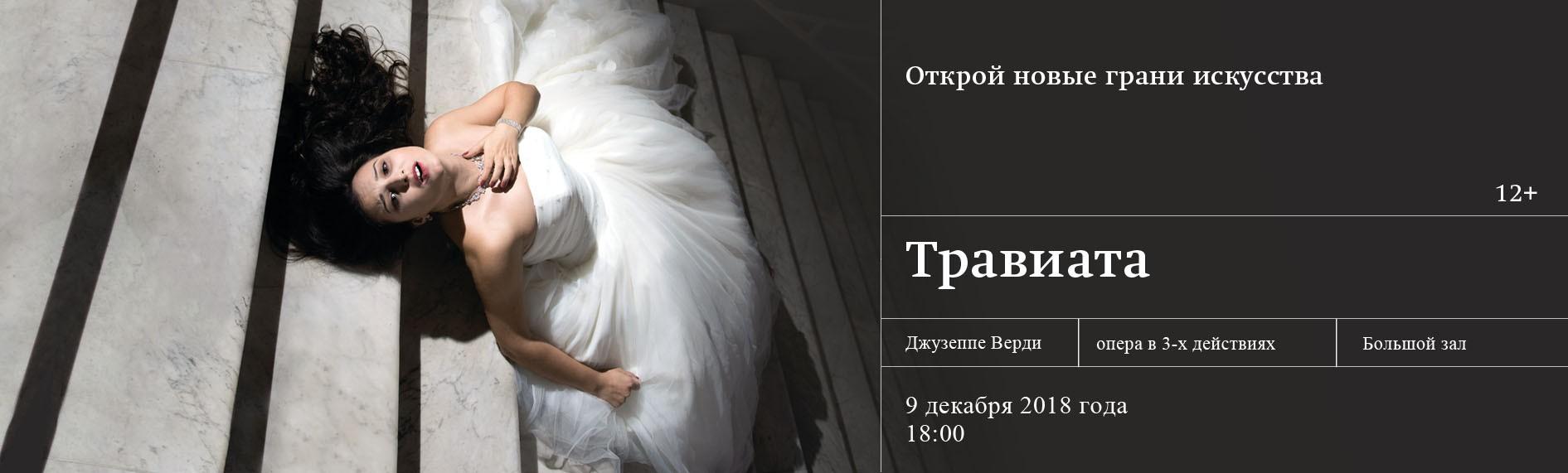 """Опера """"Травиата"""" декабрь"""