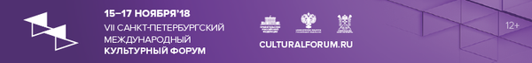 Культурный форум 15-17 ноября