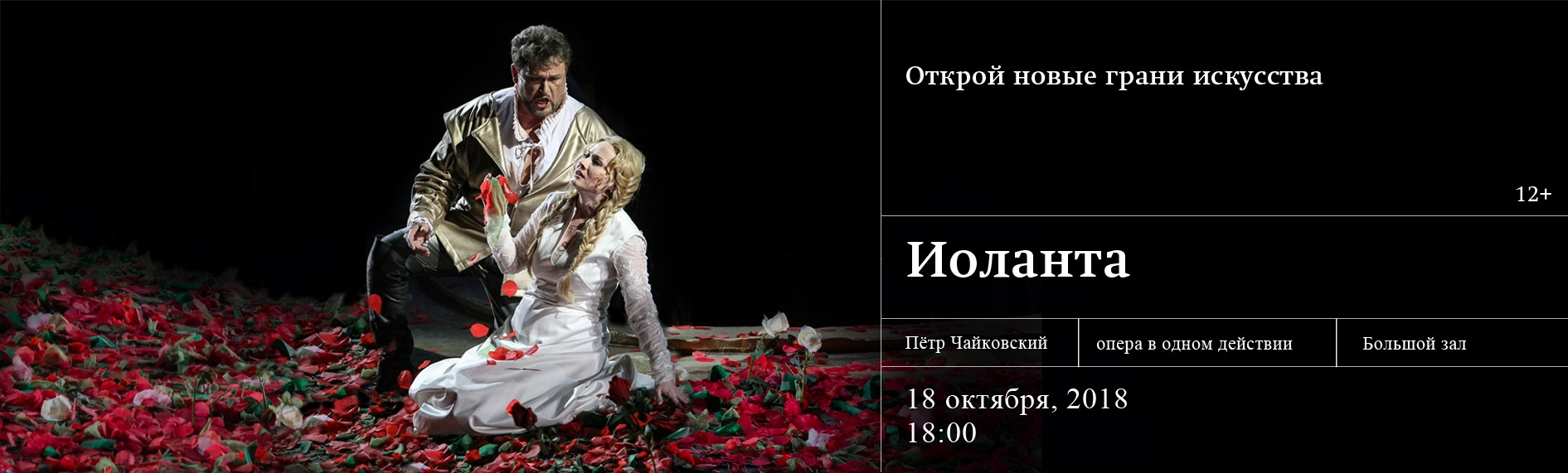 "Опера ""Иоланта"" октябрь"