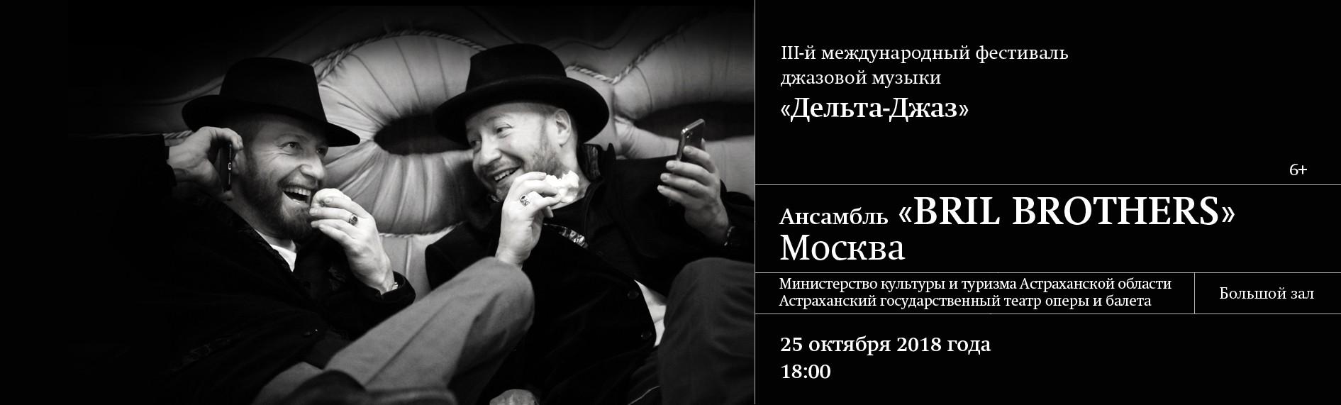 """Международный фестиваль """"Дельта-джаз"""". """"Братья Брилль"""", г.Москва"""
