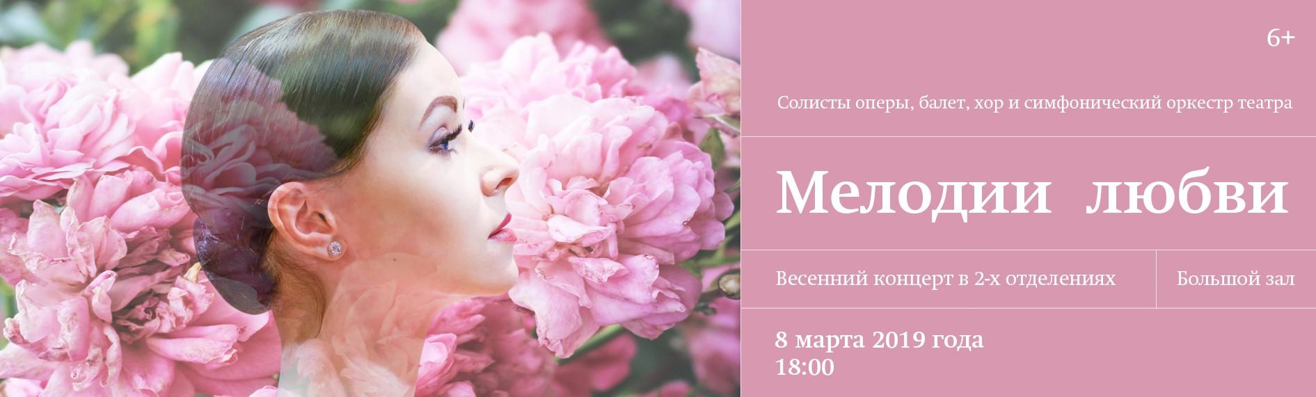 """Праздничный концерт """"Мелодии любви"""""""