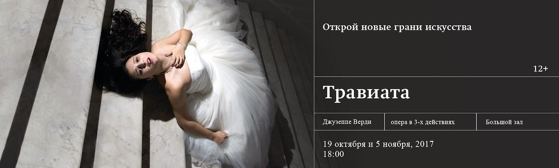 """Премьера! Дж. Верди """"Травиата"""""""