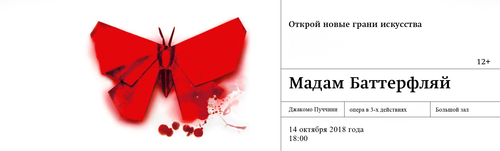 """Опера """"Мадам Баттерфляй"""""""