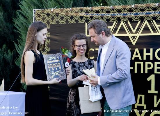 Астраханская Бизнес премия - 2018