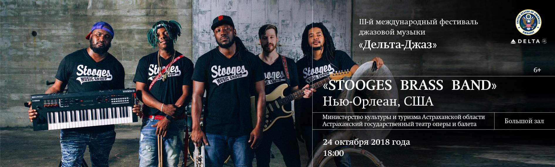 """Международный фестиваль""""Дельта-джаз"""" Stooges Brass Band, США"""