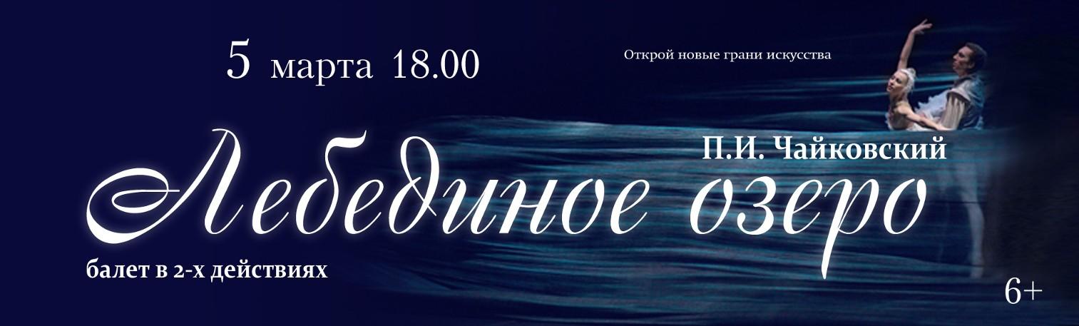 """П. Чайковский """"Лебединое озеро"""""""