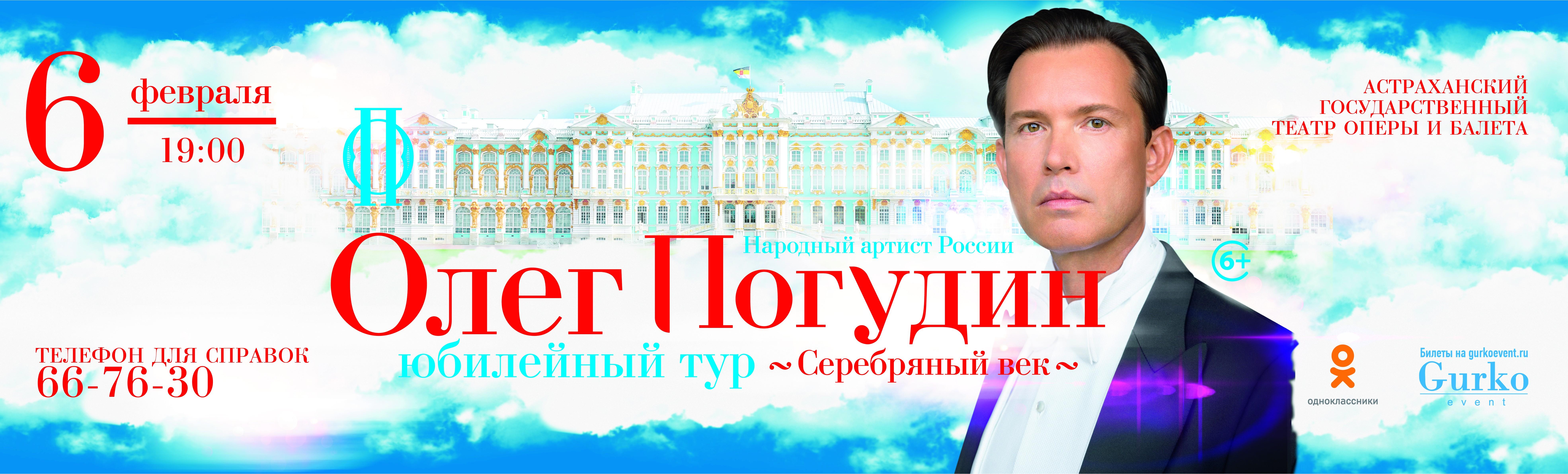 Олег Погудин. 50. Юбилейный концерт.